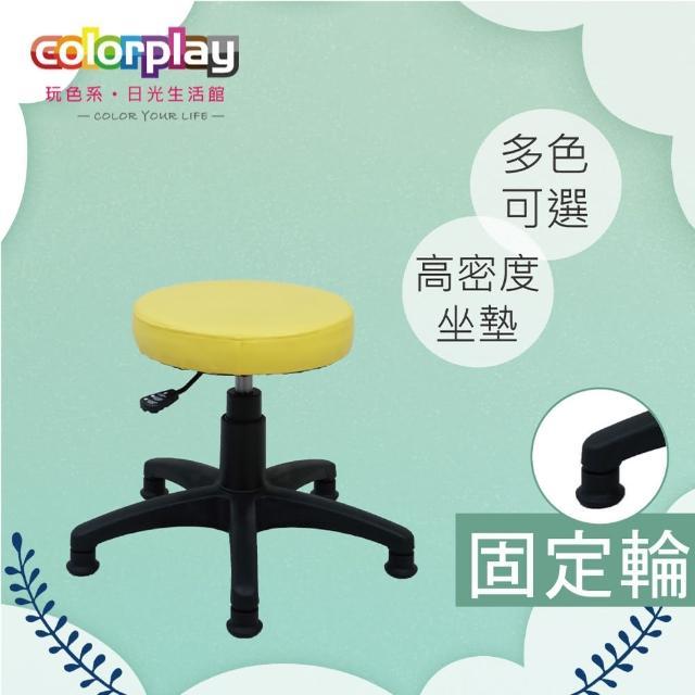 【Color Play】卡蘿簡約旋轉升降圓凳-固定輪款(美容椅/辦公椅/電腦椅)