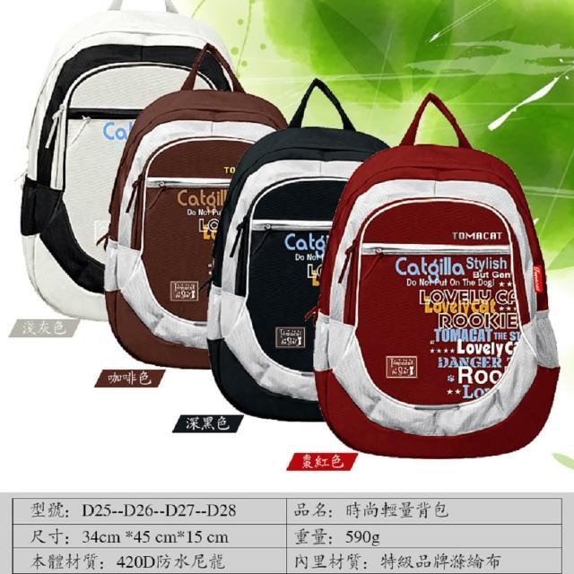【☆番茄貓】減壓後背包/輕量書包/ 學生包 時尚背包(大容量)