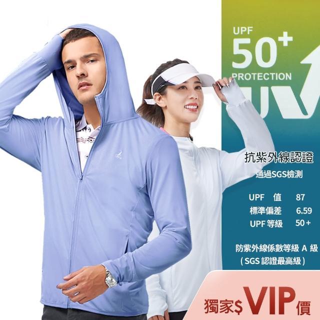 【JOHN DUKE 約翰公爵】男女涼感透氣網眼機能防曬冰鋒衣組(6款選)