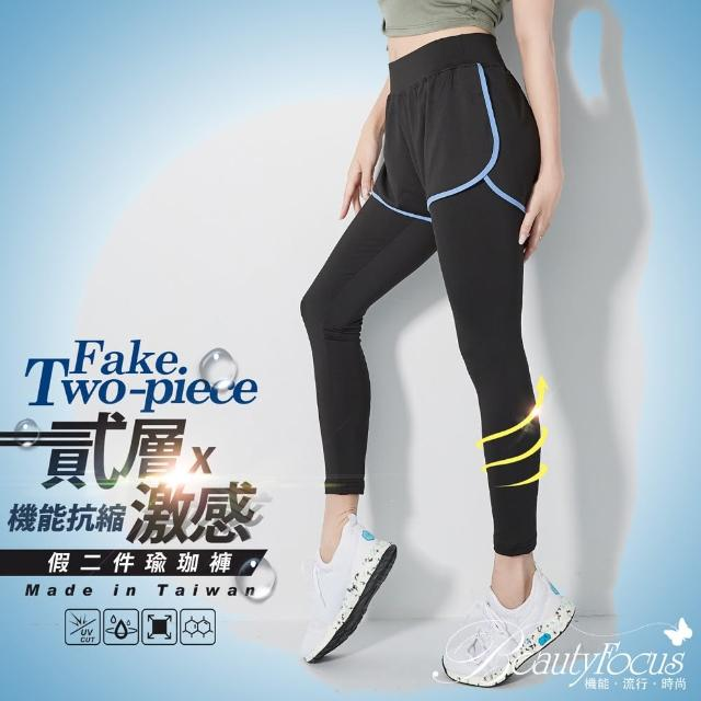 【BeautyFocus】台灣製/假二件瑜珈運動褲-SGS三合一驗證(7523/藍色邊線款)