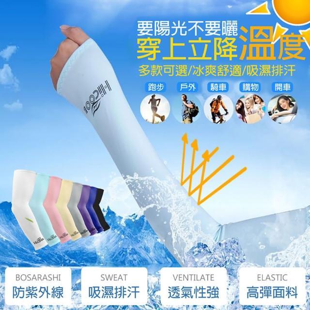 【KISSDIAMOND】時尚韓版超涼感冰絲抗UV防曬袖套(特談-顏色隨機出貨)
