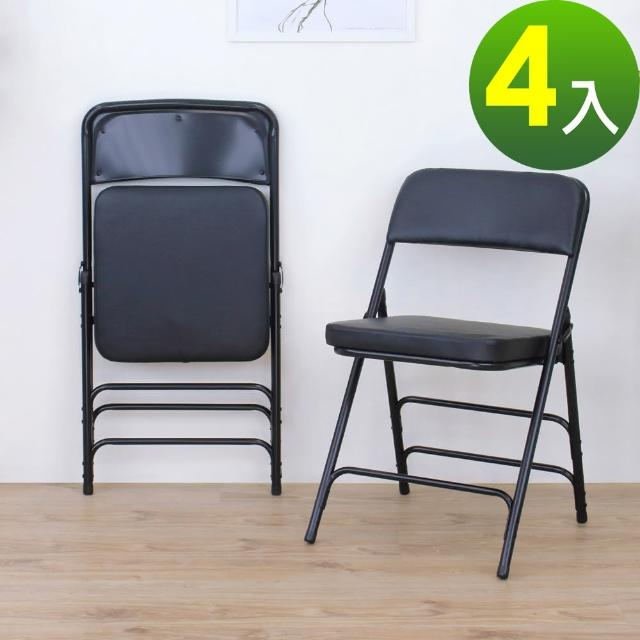 【美佳居】厚型沙發[皮革椅座]折疊椅/麻將椅/洽談椅/辦公椅/摺疊餐椅(4入/組)
