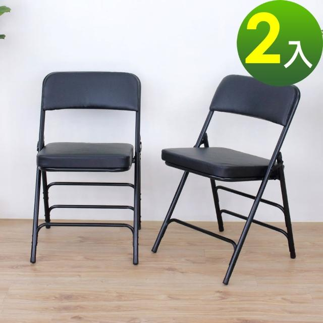 【美佳居】厚型沙發[皮革椅座]折疊椅/洽談椅/折合會議椅/摺疊餐椅(2入/組)