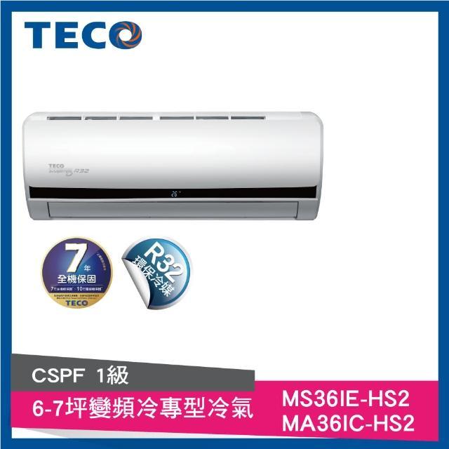 【TECO 東元】6-7坪 一對一R32頂級變頻冷專型冷氣(MA36IC-HS2/MS36IE-HS2)