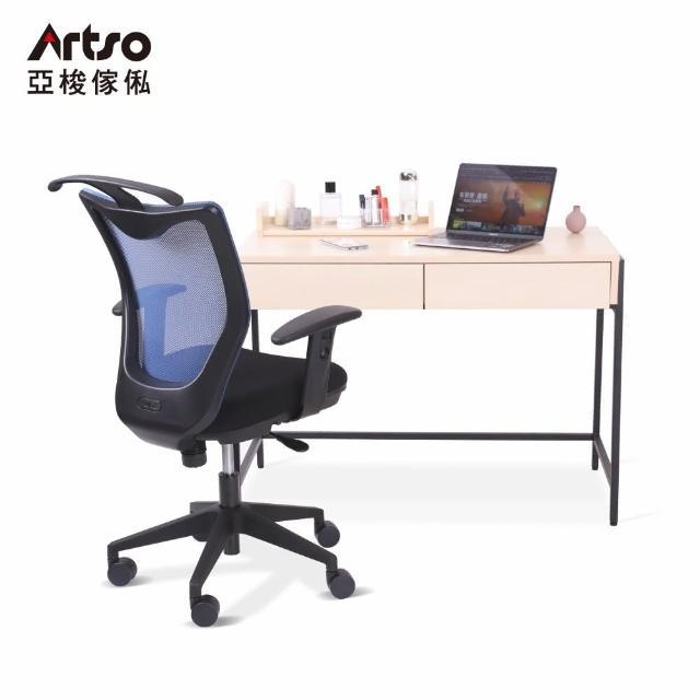 【Artso 亞梭】SD雙抽屜書桌+舒展椅(MIT/電腦桌/辦公桌/工作桌/化妝桌/工業風)