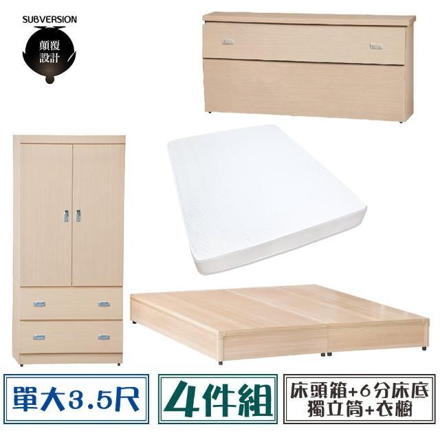 【顛覆設計】房間四件組 床頭箱+6分底+獨立筒+衣櫥(單大3.5尺)