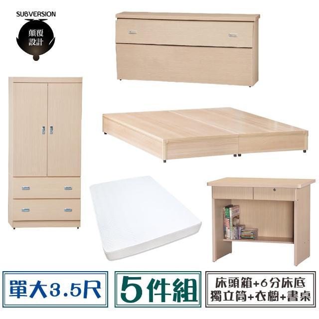 【顛覆設計】房間五件組 床頭箱+6分底+獨立筒+衣櫥+書桌(單大3.5尺)