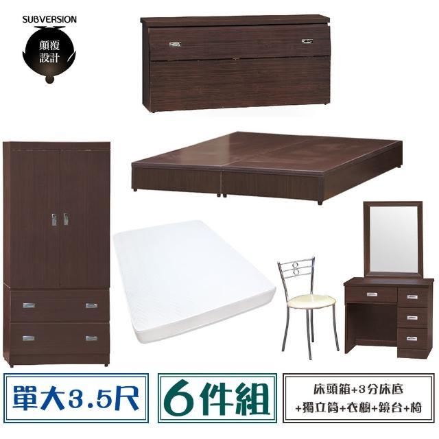 【顛覆設計】房間六件組 床頭箱+3分底+獨立筒+衣櫥+鏡台+椅(單大3.5尺)
