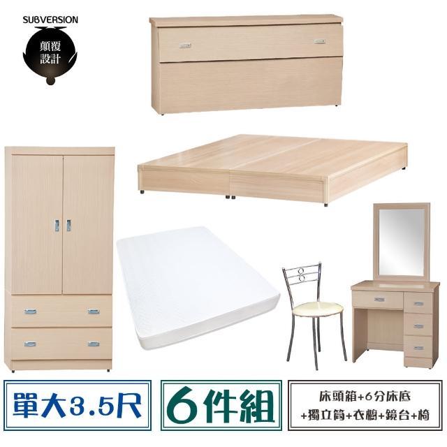 【顛覆設計】房間六件組 床頭箱+6分底+獨立筒+衣櫥+鏡台+椅(單大3.5尺)