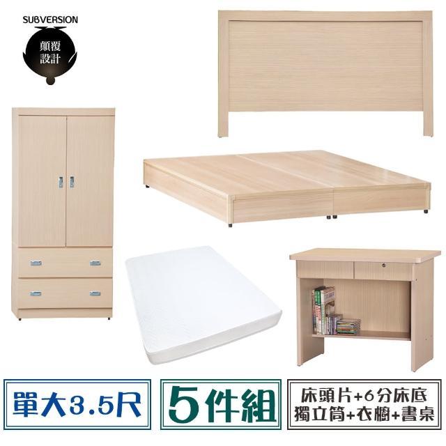 【顛覆設計】房間五件組 床頭片+6分底+獨立筒+衣櫥+書桌(單大3.5尺)