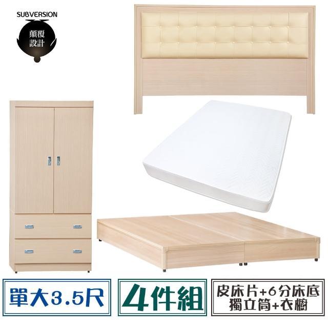 【顛覆設計】房間四件組 皮面床頭片+6分底+獨立筒+衣櫥(單大3.5尺)