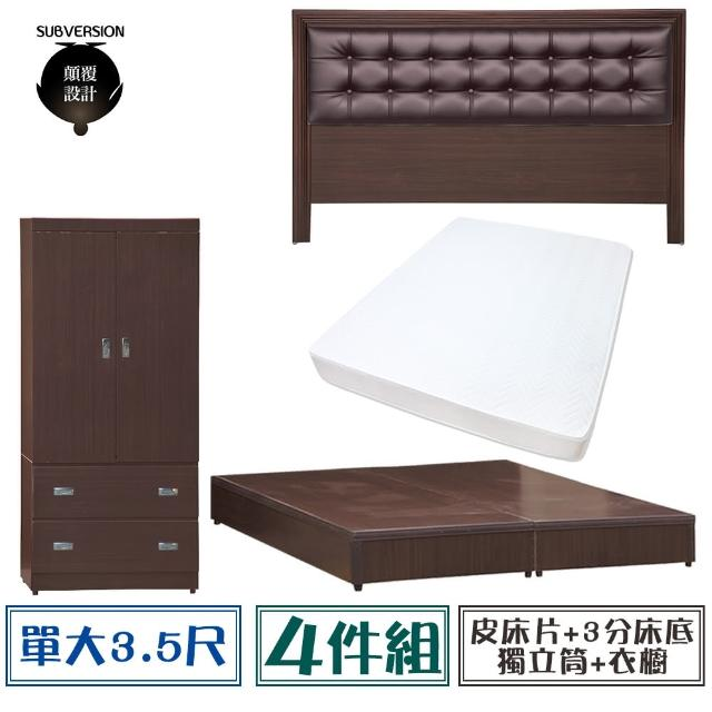 【顛覆設計】房間四件組 皮面床頭片+3分底+獨立筒+衣櫥(單大3.5尺)