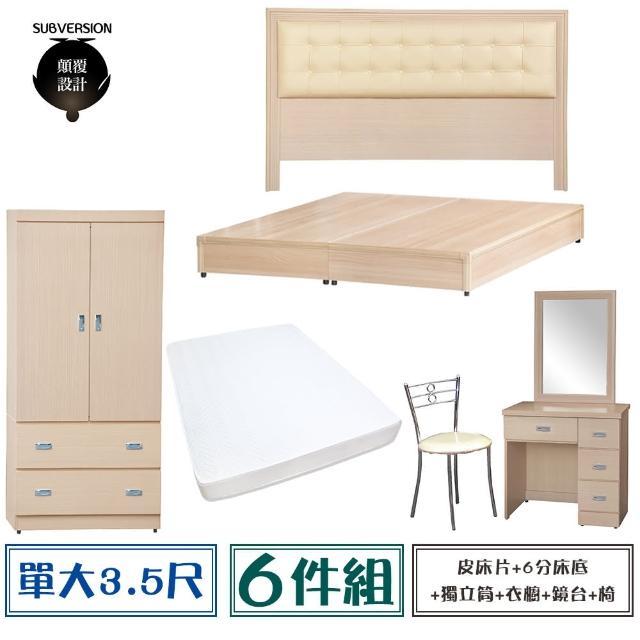 【顛覆設計】房間六件組 皮面床頭片+6分底+獨立筒+衣櫥+鏡台+椅(單大3.5尺)