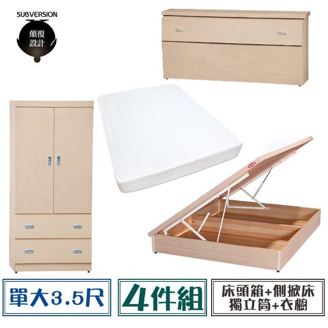 【顛覆設計】房間四件組 床頭箱+側掀床+獨立筒+衣櫥(單大3.5尺)