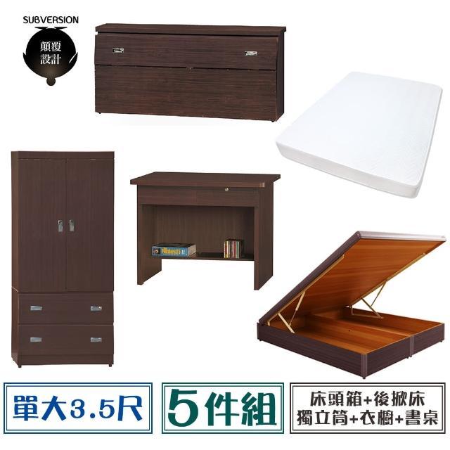 【顛覆設計】房間五件組 床頭箱+後掀床+獨立筒+衣櫥+書桌(單大3.5尺)