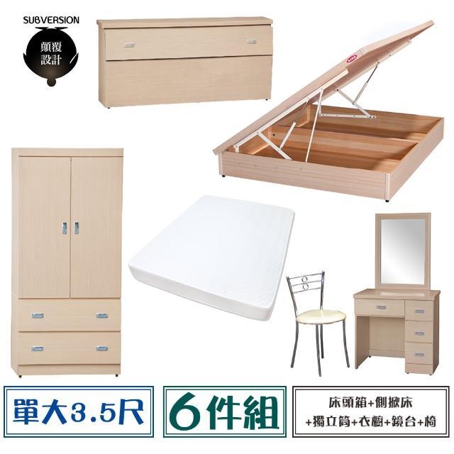【顛覆設計】房間六件組 床頭箱+側掀床+獨立筒+衣櫥+鏡台+椅(單大3.5尺)