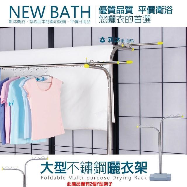 【新沐衛浴】大型不鏽鋼曬衣桿支架(僅有Y型曬衣架*2)