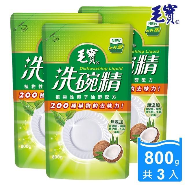 【毛寶】洗碗精-椰子油醇配方-補充包(800gX3入)