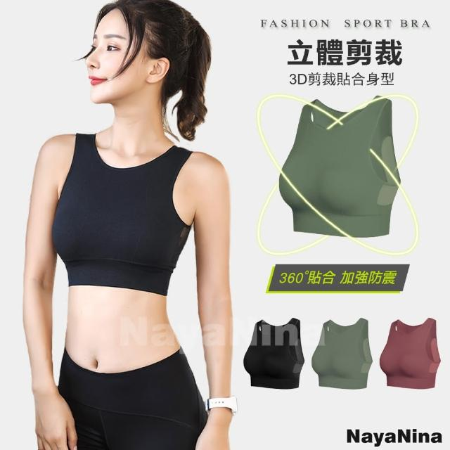【NAYA NINA】3D立體包覆透氣美型無鋼圈運動內衣M~XL/三色選(瑜珈/慢跑/健身/運動背心)