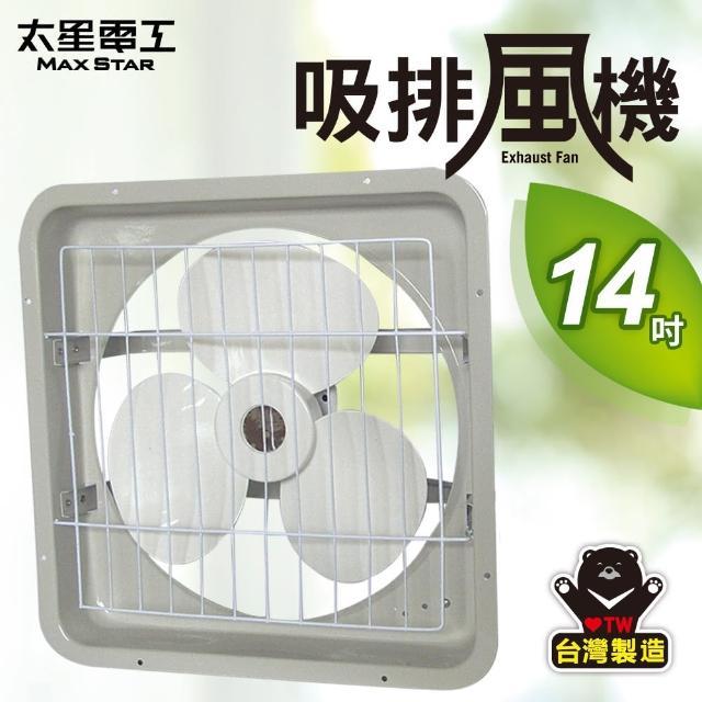 【太星電工】風神/14吋壁式通風扇(吸排風機)