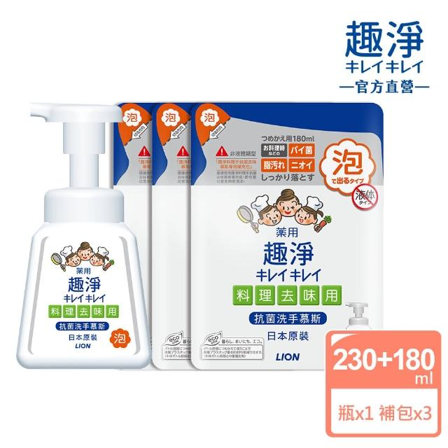 【LION 獅王】趣淨料理手抗菌去味慕斯 1+3件組(230mlx1+180mlx3)