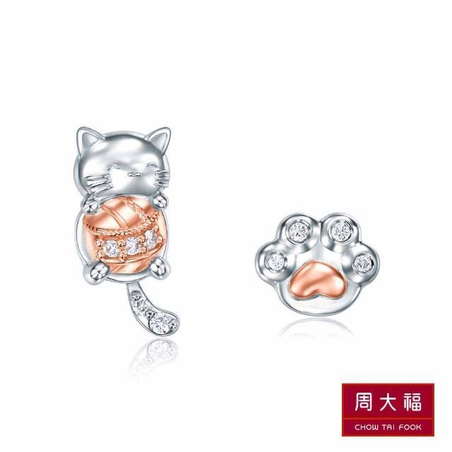 【周大福】小心意系列 貓咪抱毛球18K金鑽石耳環