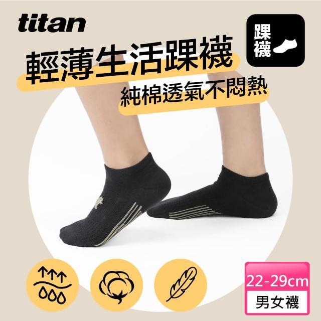 【Titan】輕薄生活踝襪_深灰