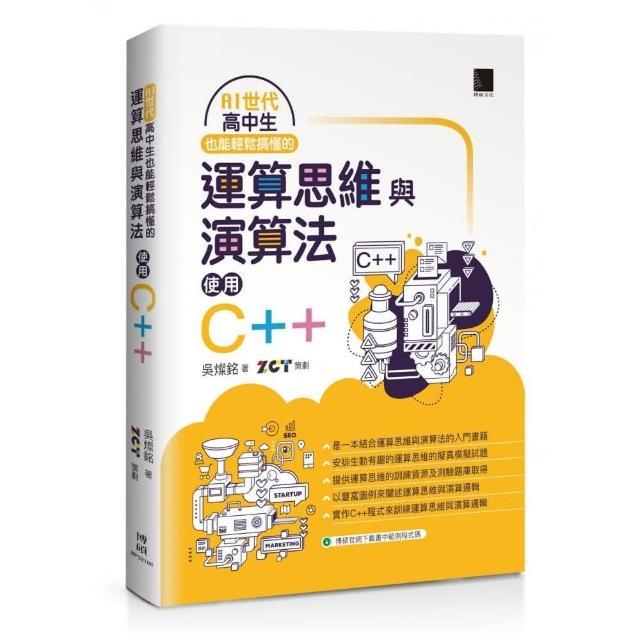 AI世代-高中生也能輕鬆搞懂的運算思維與演算法-使用C++