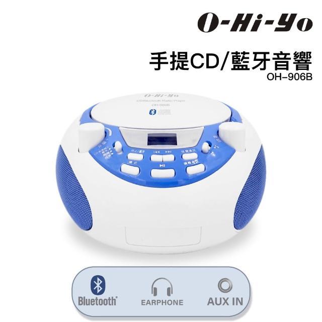 【O-Hi-YO】手提CD/藍牙音響