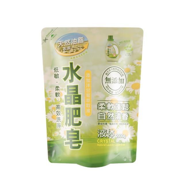 【南僑】水晶肥皂洗衣液體皂洋甘菊低敏配方2kg/包(添加義大利洋甘菊萃取液 低敏溫和)