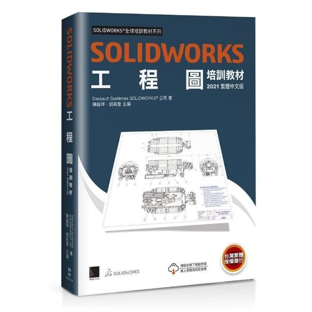 SOLIDWORKS工程圖培訓教材〔2021繁體中文版〕