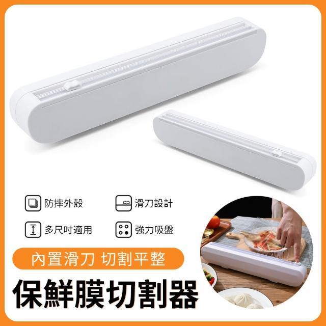 【ANTIAN】家用保鮮膜切割器 烘焙紙分割器 便捷吸盤 錫箔紙切割器(壁掛式廚房神器)