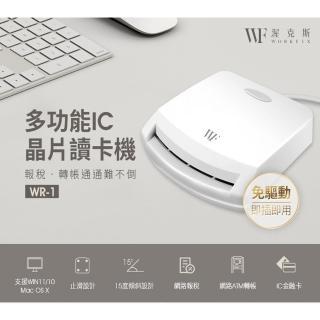 【WORKFIX 渥克斯】多功能IC晶片智慧讀卡機WR-1(健保卡/ATM金融卡/自然人憑證)