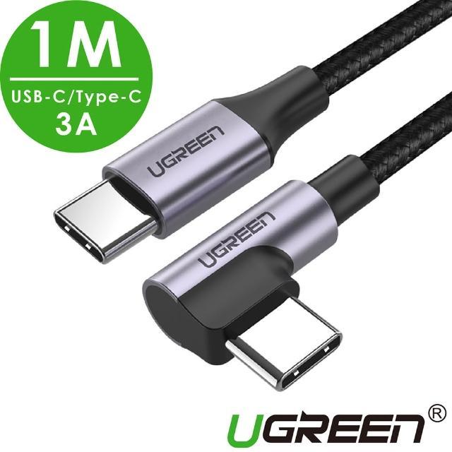 【綠聯】快充電競線 1M USB-C/Type-C 3A快充傳輸線(編織金屬版 公對公傳輸線)