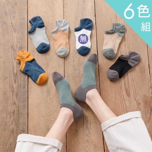 【Acorn 橡果】日系休閒撞色拼接短襪隱形襪船型襪2917(超值6色組)