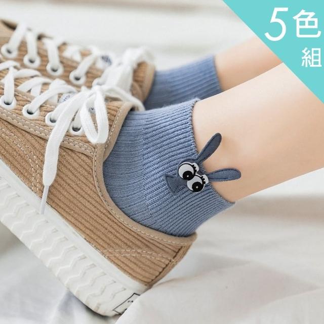 【Acorn 橡果】日系學院兔子短襪隱形襪船型襪2704(超值5色組)