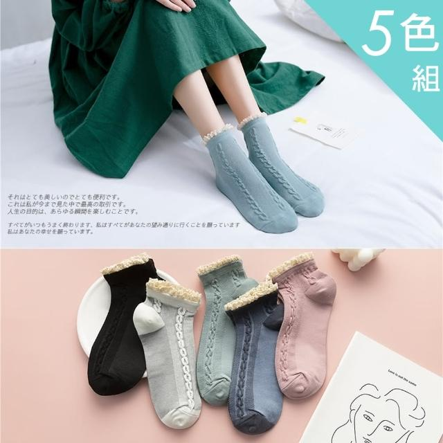 【Acorn 橡果】日系甜美花邊文青短襪隱形襪船型襪2901(超值5色組)