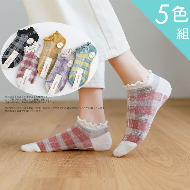 【Acorn 橡果】日系格紋撞色花邊短襪隱形襪船型襪2913(超值5色組)