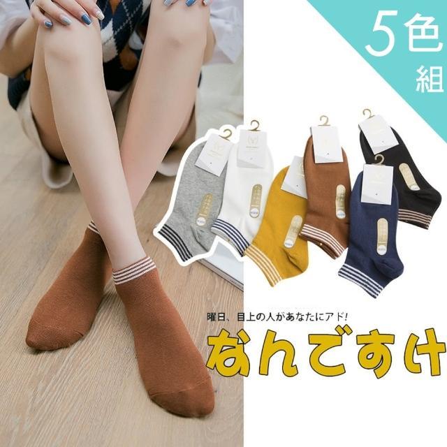 【Acorn 橡果】日系學院文青短襪隱形襪船型襪2712(超值5色組)