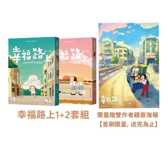 幸福路上1+2套組【momo獨家親簽海報版】