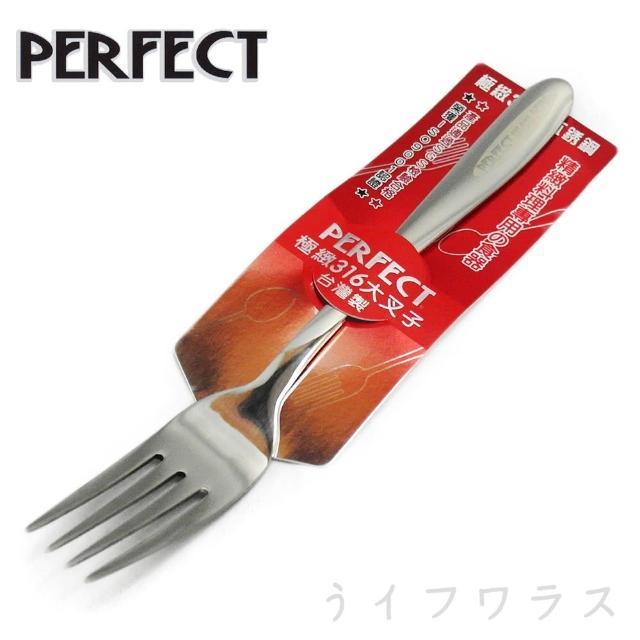 【PERFECT 理想】極緻316大叉子-12入組