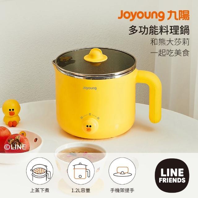 【JOYOUNG 九陽】LINE FRIENDS系列隨身多功能料理鍋(莎莉熊大)