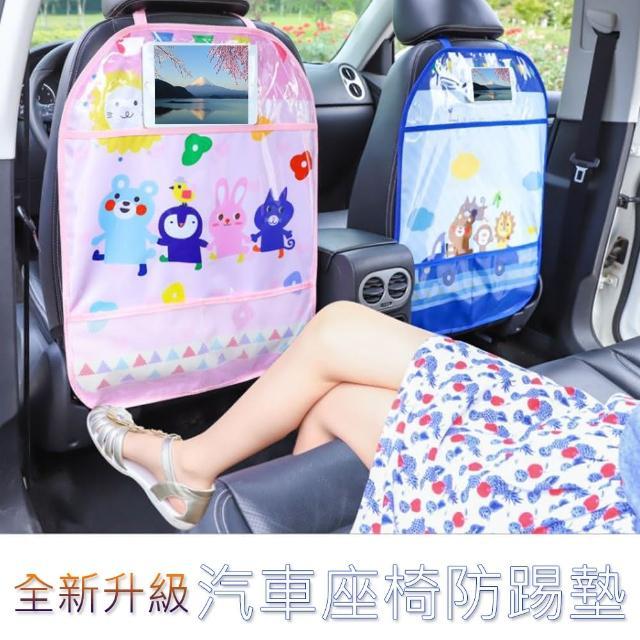 韓式 汽車用多功能防水椅背防踢墊(可放手機+平板汽座置物袋)