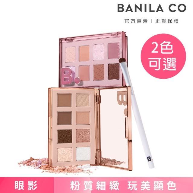 【BANILA CO】玩美PLAY 8色眼影盤-8g(兩款可選 慕沙棕/鳶尾紫)