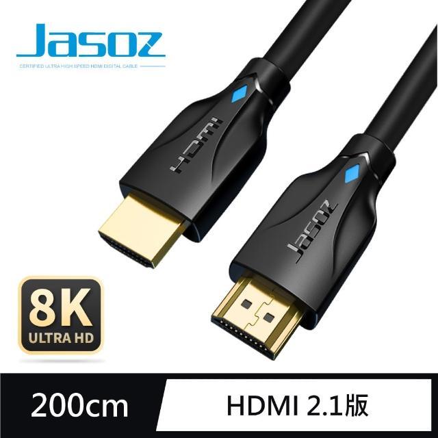 【Jasoz 捷森】8K高畫質 2.1版 HDMI to HDMI 影音傳輸線 投影機 電視 電腦 線材 連接(2M)