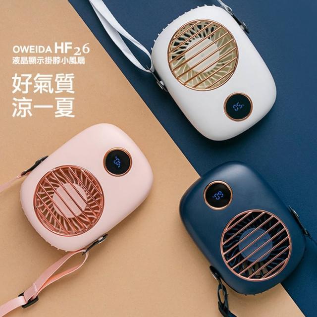 【Oweida】海洋藍 - HF26 液晶顯示掛脖小風扇 USB風扇 桌上型風扇(電扇)