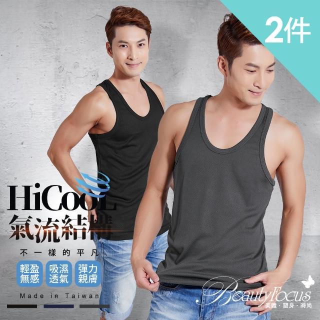 【BeautyFocus】2件組/HiGool空氣導流吸排背心(8611二色)