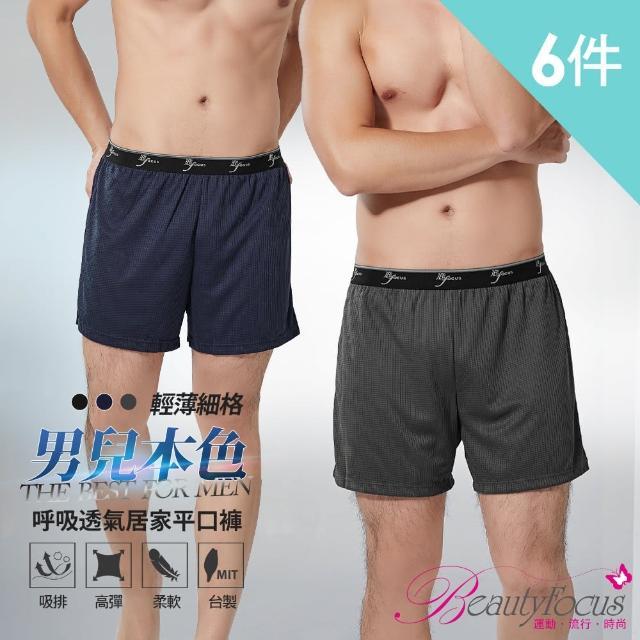 【BeautyFocus】6件組/細格紋舒適吸排平口褲(7455 輕薄細格)