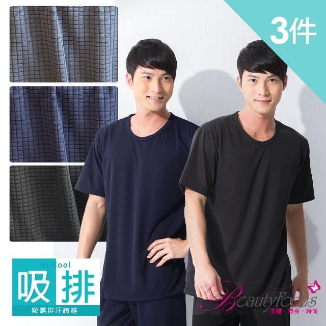 【BeautyFocus】3件組/吸濕排汗細格紋上衣(3875)