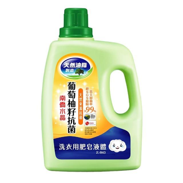 【南僑】水晶肥皂洗衣液體皂抗菌防霉防蹣系列瓶裝(SGS檢驗 及 Intertek第三方單位檢測)